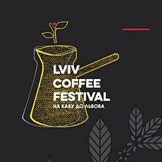 ХII Cвято «На каву до Львова» (Lviv Coffee Festival)