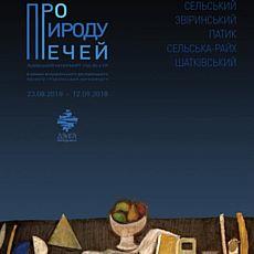 Кураторський проект Остапа Лозинського «Про природу речей. Львівський натюрморт 1960-80-х рр.»