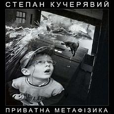 Виставка Степана Кучерявого «Приватна метафізика»