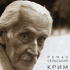 Виставка «Роман Сельський. Крим»