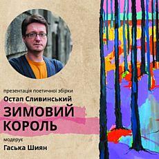 Остап Сливинський презентує нову поетичну збірку «Зимовий король»