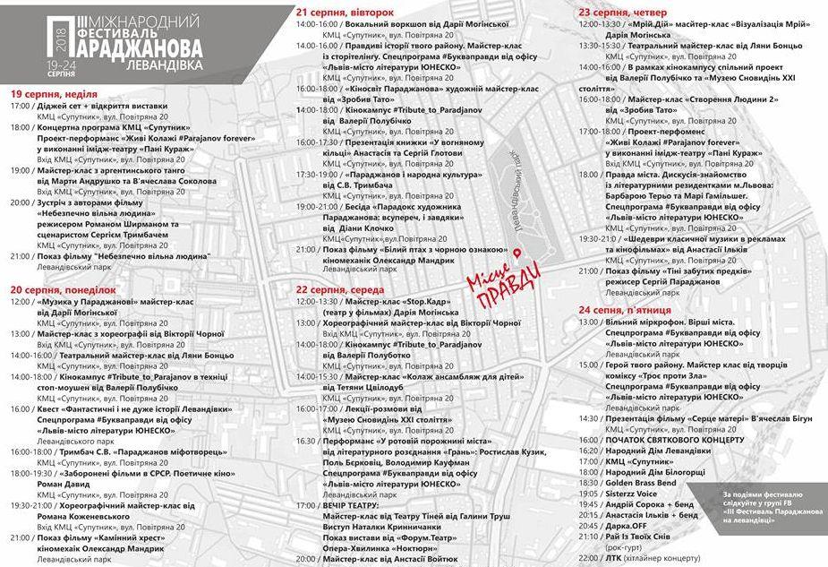 ІІІ Міжнародний фестиваль Параджанова на Левандівці