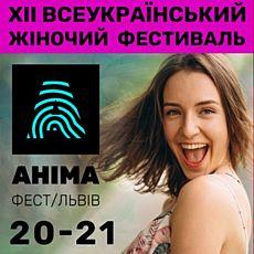 XII Всеукраїнський жіночий фестиваль «Аніма»