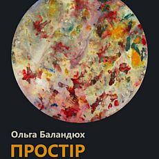Виставка Ольги Баландюх «Простір»