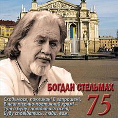 Концерт «Богдан Стельмах 75»