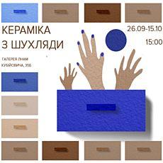 Виставка «Кераміка з шуфляди»