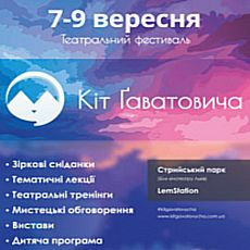 Театральний фестиваль «Кіт Ґаватовича» 2018