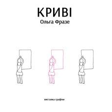 Виставка графіки Ольги Фразенко «Криві»