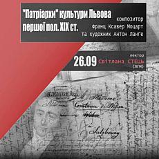 Лекція «Патріархи культури Львова першої половини 19 ст.»