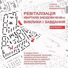 Дискусія «Ревіталізація кварталів забудови 60-80-х: виклики і завдання»
