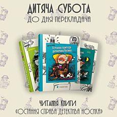Дитяча субота для дітей 6+. Зустріч із Наталкою Малетич і читання книжки «Остання справа детектива Носика»