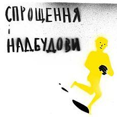 Виставка графіки Богдани Давидюк «Спрощення і надбудови»