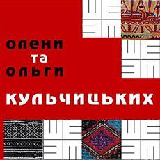 Виставка «Українська народна вишивка із колекції Олени та Ольги Кульчицьких»