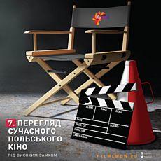 7-й Перегляд сучасного польського кіно «Під Високим Замком»