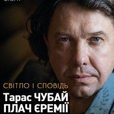 Концерт Тараса Чубая  «Світло і сповідь»