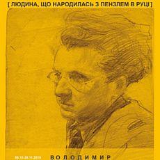 Виставка Володимира Патика «Людина, що народилась з пензлем в руці»