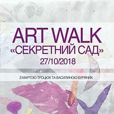 ART Walk «Секретний Сад» + ART Talk з Василиною Буряник
