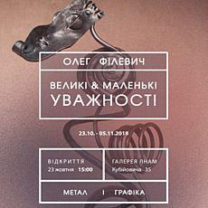 Виставка Олега Філевича «Великі & маленькі уважності»
