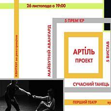 «Артіль»: міні-фестиваль хореографічних вистав