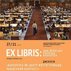 Показ фільму Фредеріка Вайзмена «Ex Libris: Нью-Йоркська публічна бібліотека» та дискусія
