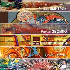 Виставка «Як на Романа іменини»