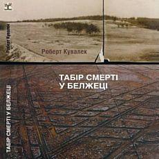 Презентація книги Роберта Кувалека «Табір смерті у Белжеці»