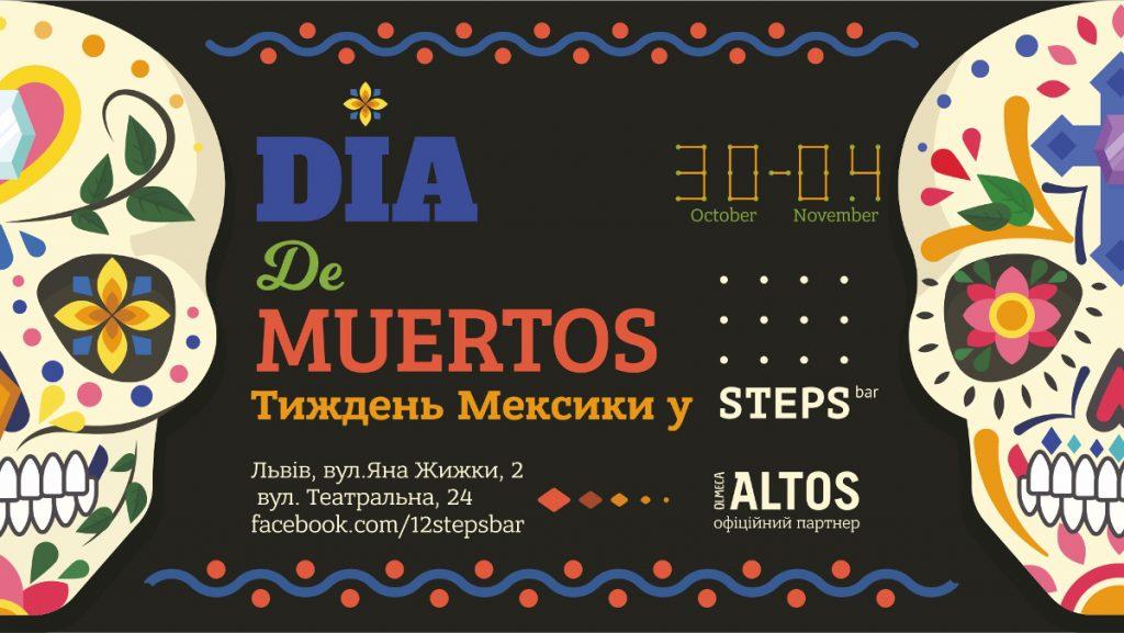 Мексиканські Дні мертвих у 12STEPS BAR