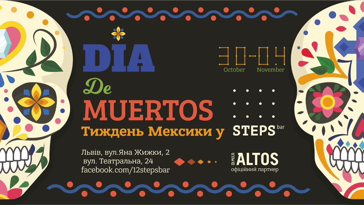 Мексиканські Дні мертвих у 12 STEPS BAR
