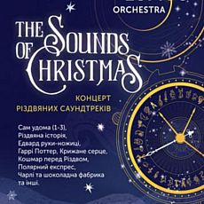 Концерт The Sounds of Christmas с Lumos Orchestra