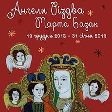 Виставка малярства на склі Марти Базак «Ангели Різдва»