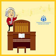 Концерт «Й. С. Бах: органні твори»