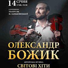 Концерт Олександра Божика у супроводі великого рок-оркестру