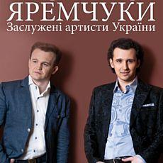 Концерт братів Яремчуків «Моя Україна - велика родина»