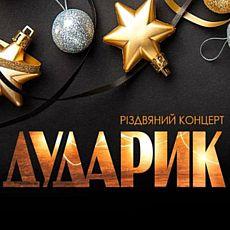Різдвяний концерт від «Дударика»