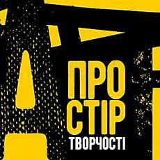 Мандрівна виставка «Майдан: простір творчості»