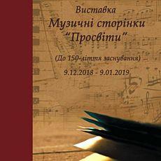 Виставка «Музичні сторінки «Просвіти»