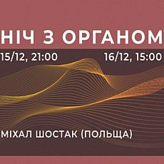 Концерт «Ніч з органом»