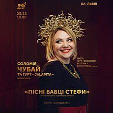 Концерт Соломії Чубай «Пісні бабці Стефи»