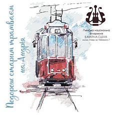 Концерт «Подорож старим трамваєм»