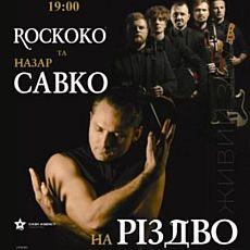 Концерт «На Різдво» Назара Савко та гурту «Rockoko»