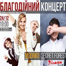 Благодійний концерт SECRET FORÉST та MODIWO