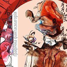 Виставка графічних фантасмагорій Ери Хеловнеба «Світ мого маленького світу»