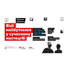 Публічна дискусія «Візії майбутнього у сучасному мистецтві»