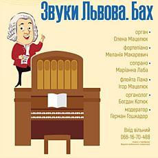 Концерт-лекція «Йоганн Себастьян Бах»