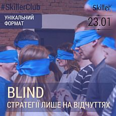 BLIND: стратегії поведінки лише на відчуттях (Skiller Club)
