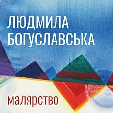 Виставка Людмили Богуславської