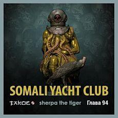 Концерт Somali Yacht Club, Глава 94, Sherpa the Tiger, takoe