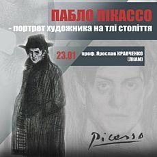 Лекція «Пікассо: портрет художника на тлі століття»