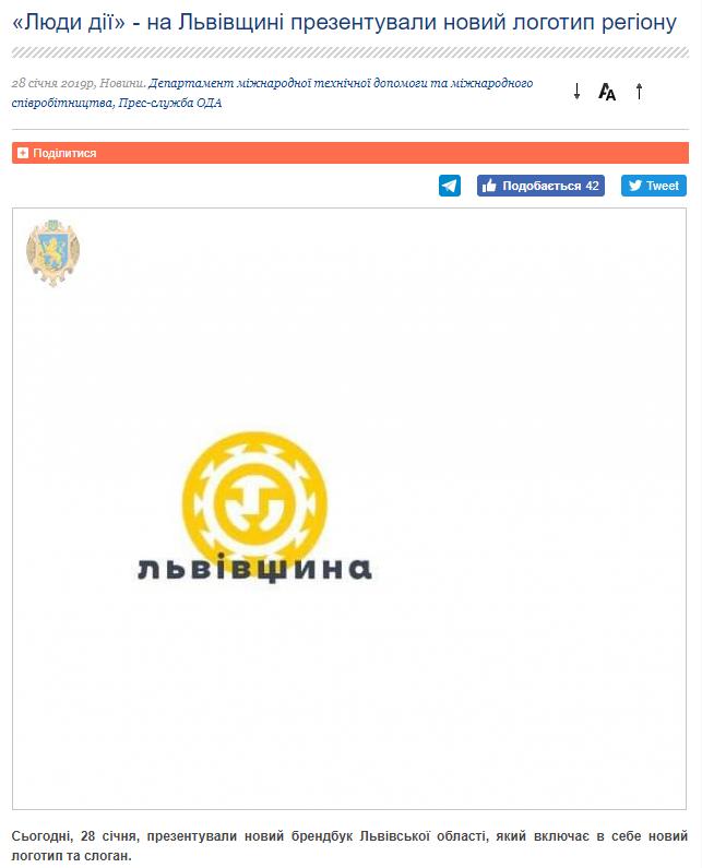 новина про логотип львівщини з пережатим джипегом