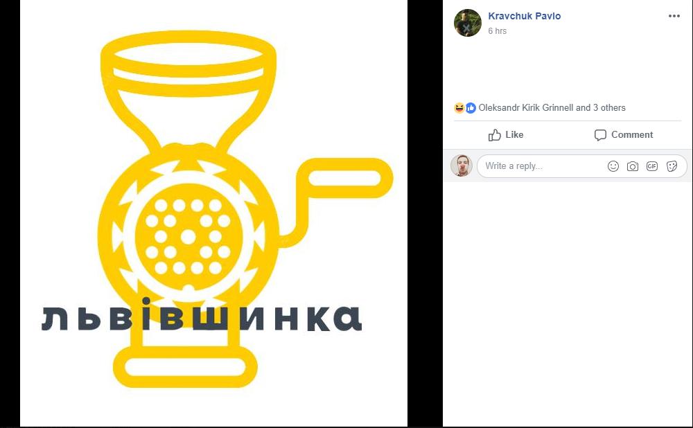Львів Шинка